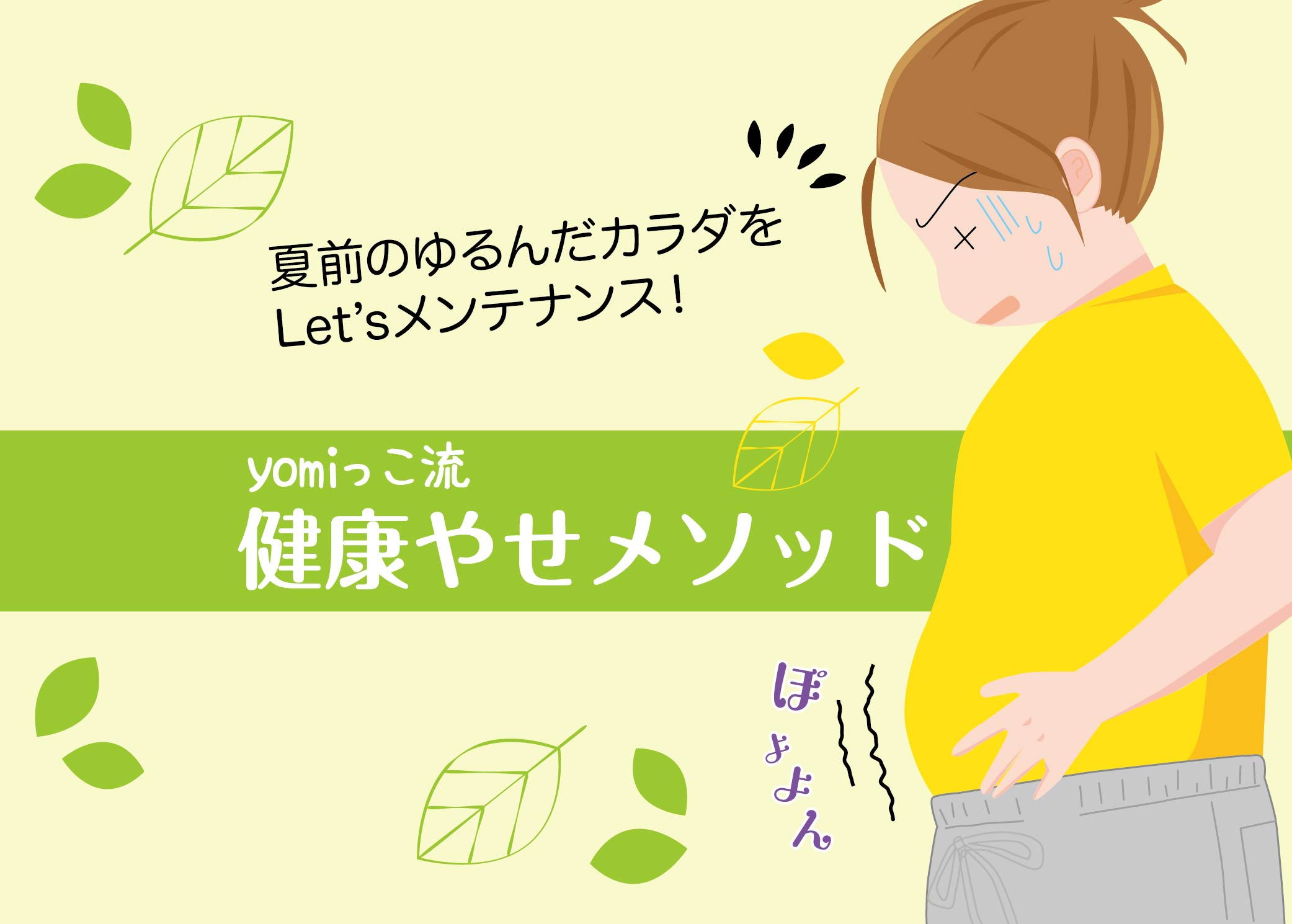 健康、やせ、メソッド、おすすめ店、奈良。