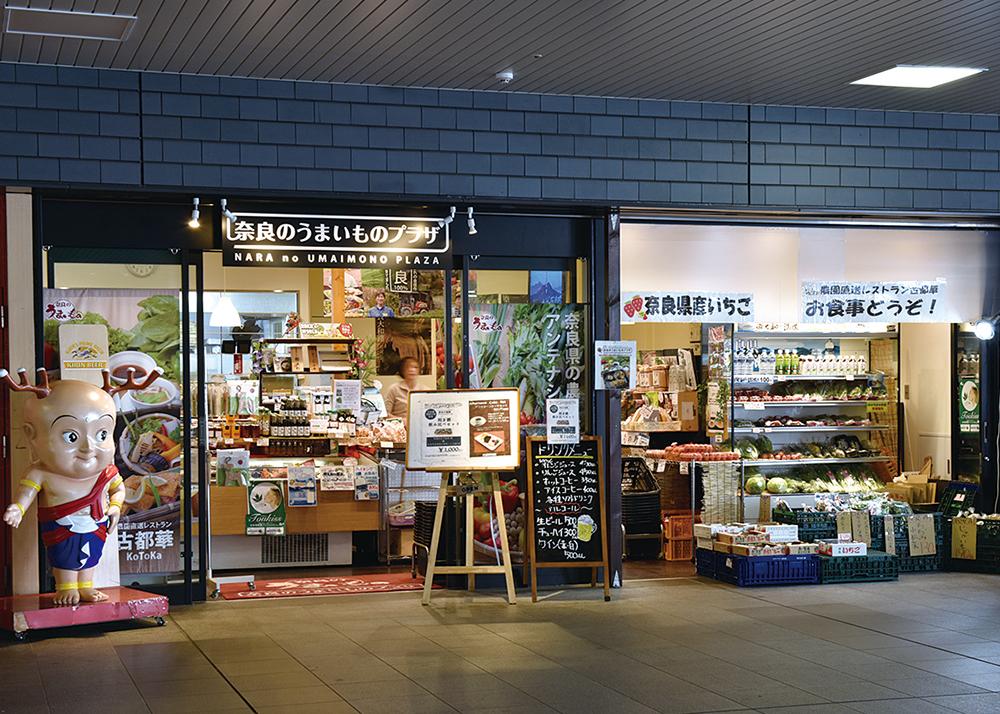 レストラン 古都華 奈良のうまいものプラザ