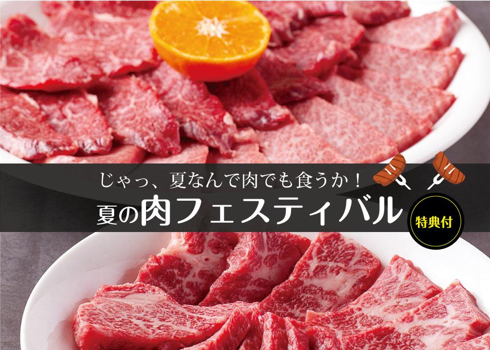 焼肉、おすすめ、奈良。