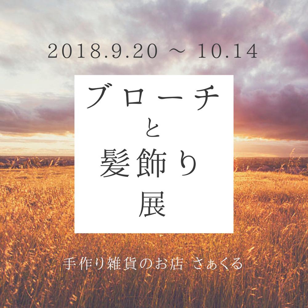 2018年、9月、10月、アート、奈良市、ブローチと髪飾り展、手作り雑貨の店さぁくる。