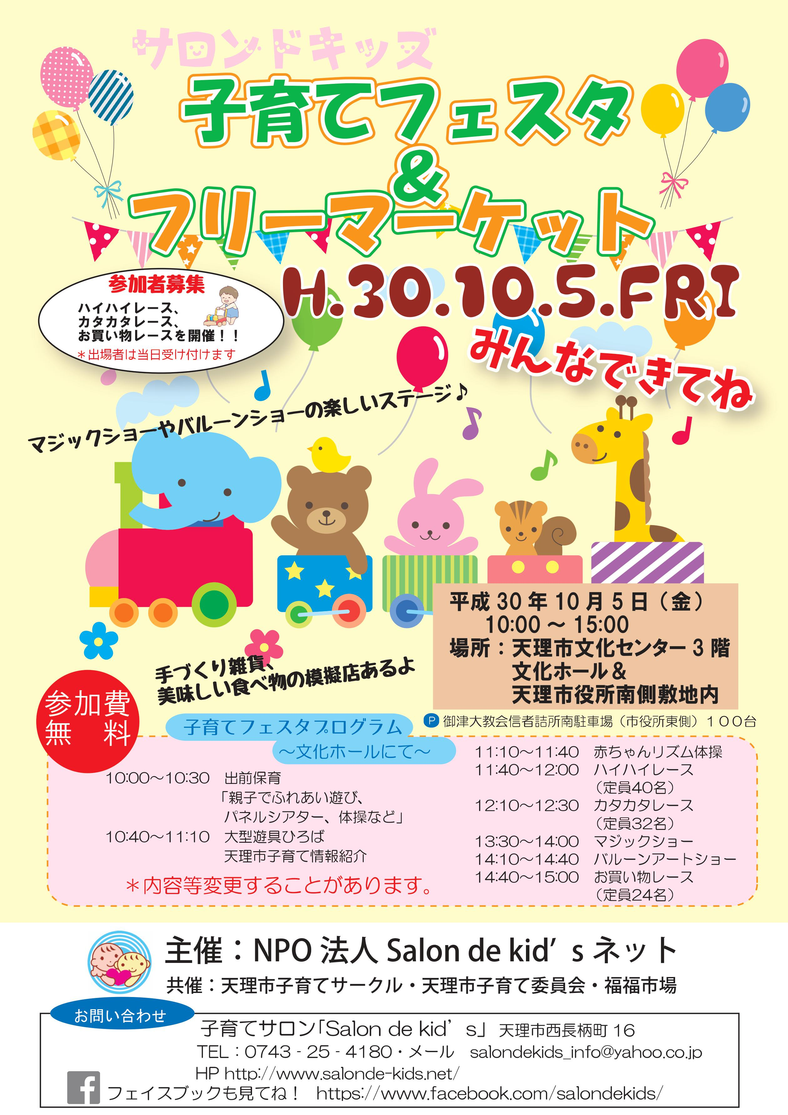 奈良県、天理市、天理市役所敷地内、天理文化センター3階、10月、2018年、子育てフェスタ、フリーマーケット