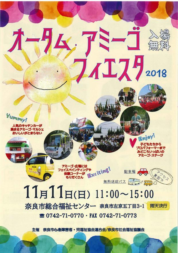 2018年、イベント、奈良県、奈良市、11月、オータム・アミーゴ・フィエスタ2018、奈良市総合福祉センター。