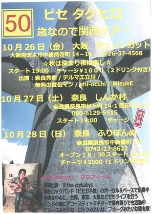 2018年、イベント、奈良県、奈良市、観賞、ライブ、コンサート、ふりぽんぬ、ビセ タケヒロ、しんか村