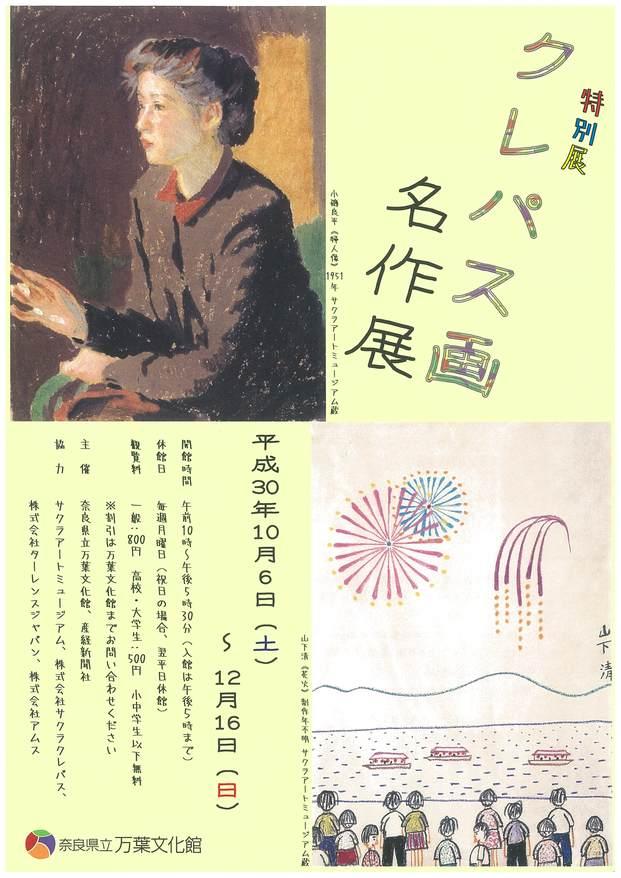 2018年、イベント、奈良県、明日香村、10月、11月、12月、アート、美術館、資料館、博物館、万葉文化館、クレパス画名作展。