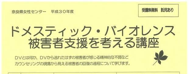 2018年、イベント、奈良県、奈良市、奈良県女性センター、講座、講演会、セミナー、11月。