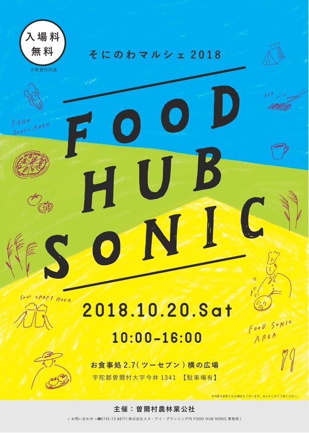 2018年、イベント、奈良県、曽爾村、参加型イベント、体験、食、FOOD HUB SONIC、10月。
