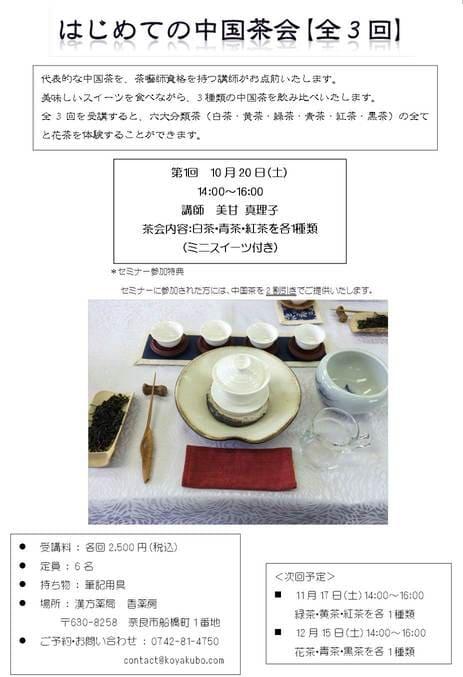 2018年、イベント、奈良県、奈良市、参加型イベント、体験、10月、11月、12月、香薬房。