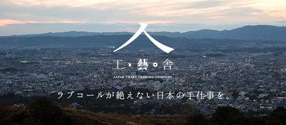 2018年、イベント、奈良県、奈良市、アート、美術館、博物館、11月、12月、工芸舎、企画展。