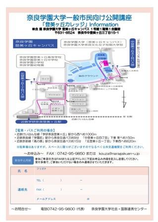 2018年、イベント、奈良県、奈良市、講演会、講座、セミナー、奈良学園、10月、公開講座。