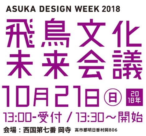 2018年、イベント、奈良県、高市郡、岡寺、飛鳥文化未来会議、10月、寺院、神社、アート、伝統行事、美術館、博物館、講座、講演会。