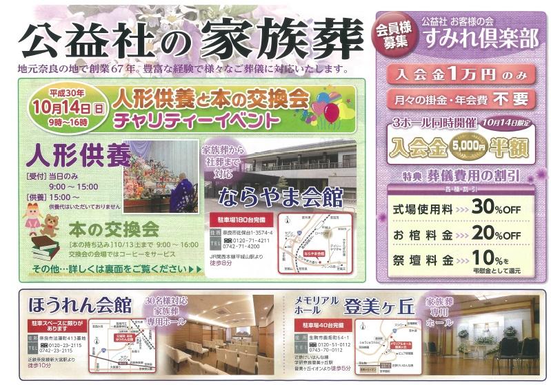 2018年、イベント、奈良県、奈良市、公益社、10月、人形供養と本の交換会、参加型イベント。