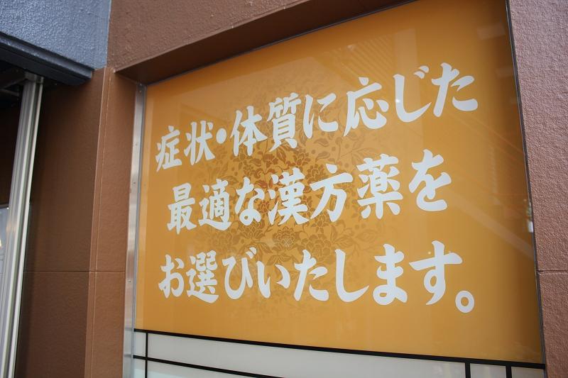 一陽館、漢方、奈良、漢方の一陽館薬房。