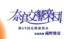 2018年、イベント、奈良県、奈良市、コンサート、奈良県文化会館、奈良交響楽団、12月、観劇。