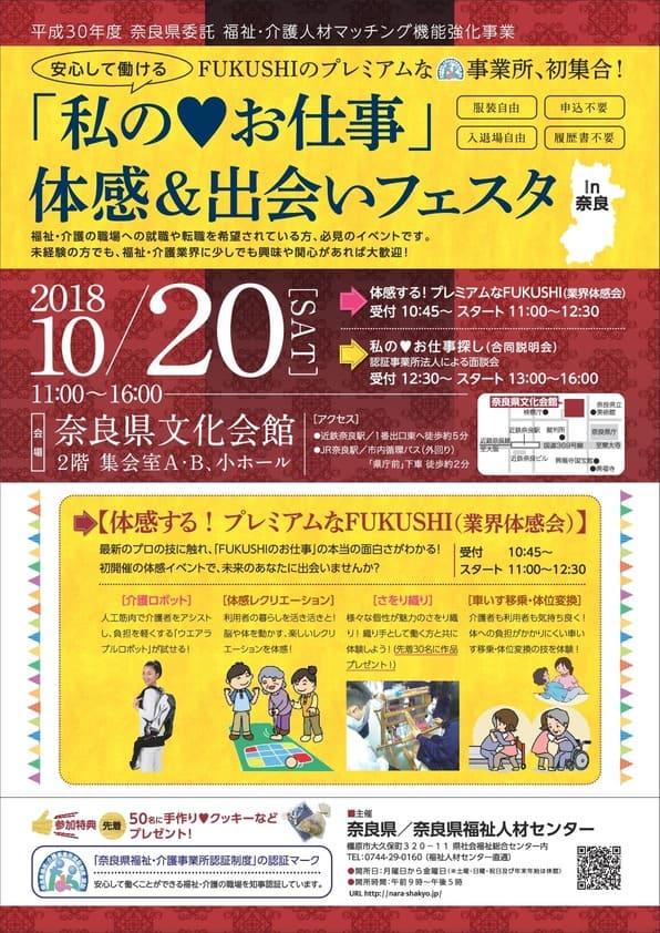 2018年、イベント、奈良県、奈良市、講座、講演会、セミナー、10月、奈良県文化会館。