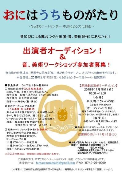 2018年、イベント、奈良県、奈良市、参加型イベント、体験、ならまち、11月、奈良町にぎわいの家、おにはうちものがたり、出演者オーディション。