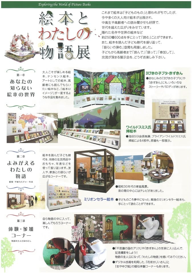 2018年、イベント、奈良県、奈良市、観賞、アート、11月、なら100年会館、絵本とわたしの物語展。