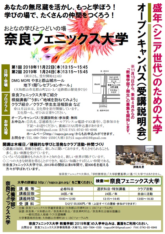 2018年、イベント、奈良県、大和郡山市、講座、講演会、ならフェニックス大学、受講説明会、オープンキャンパス、やまと郡山城ホール。