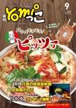 yomiっこ2018年9月号