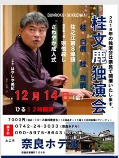 2018年、イベント、奈良県、奈良市、桂文鹿、寄席、12月、コンサート、ライブ、寄席、奈良ホテル。