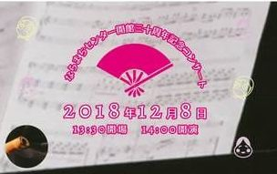 2018年、イベント、奈良県、奈良市、コンサート、ライブ、観劇、奈良市ならまちセンター、祝い歌。