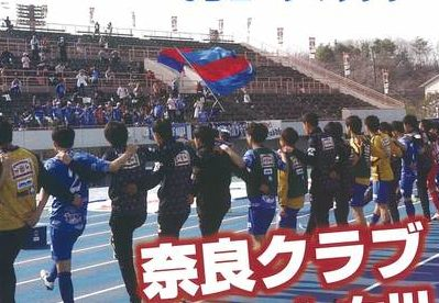 2018年、イベント、奈良県、奈良市、11月、ならでんフィールド、奈良クラブ、参加型イベント、スポーツ、体験。