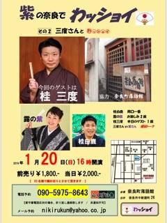 2019年、イベント、奈良県、奈良市、1月、参加型イベント、体験、落語、寄席、奈良町落語館、紫の奈良でわッショイ。