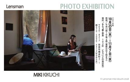 2018年、イベント、奈良県、奈良市、アート、美術館、資料館、博物館、11月、きらっ都・奈良、菊池美紀。