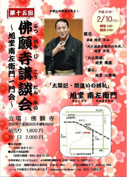 2019年、イベント、奈良県、大和高田市、寺院、神社、観劇、寄席、2月、佛願寺、講談会。