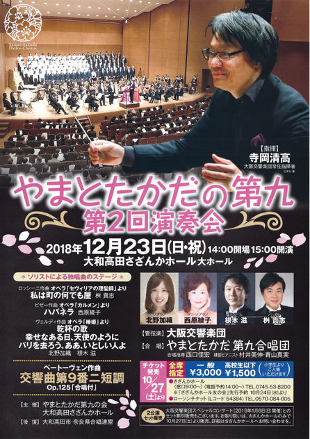 2018年、イベント、奈良県、大和高田市、コンサート、観賞、ライブ、12月、やまとたかだの第九、大和高田さざんかホール。