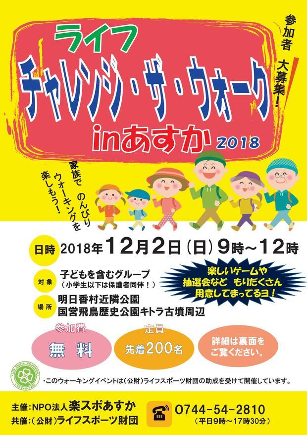 2018年、イベント、奈良県、吉野郡、明日香村、12月、参加型イベント、体験、ウォーキング、国営飛鳥歴史公園、ライフ チャレンジ・ザ・ウォーク in あすか。