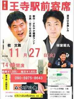 2018年、イベント、奈良県、王寺町、11月、参加型イベント、体験、落語、寄席、リーベル王寺、王寺駅前寄席。