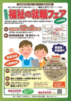 2018年、イベント、奈良県、大和高田市、参加型イベント、体験、福祉、介護、地域別福祉の就職フェアin大和高田、奈良県産業会館。