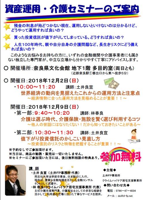 2018年、イベント、奈良県、奈良市、参加型イベント、体験、講座、12月、奈良県文化会館、資産運用・介護セミナー。