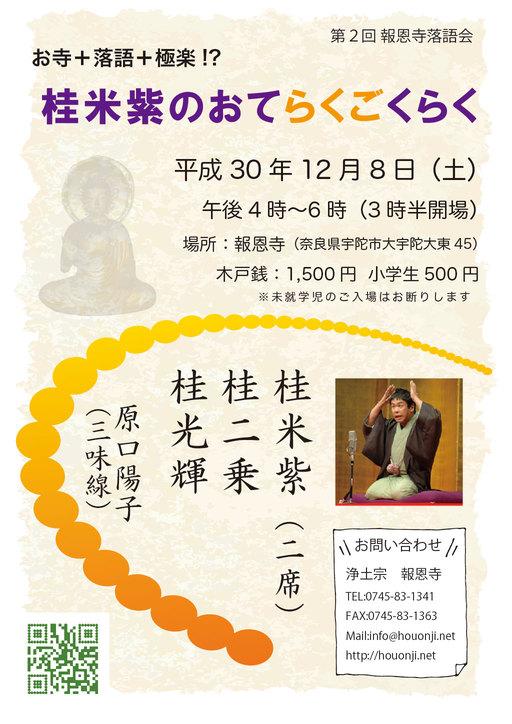 2018年、イベント、奈良県、宇陀市、12月、寺院、神社、伝統行事、コンサート、観劇、参加型イベント、体験、報恩寺、桂米紫、おてらくごくらく。