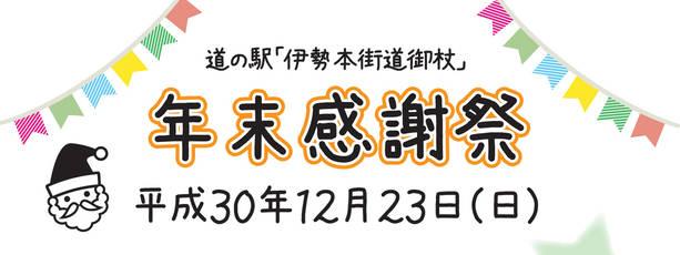 2018年、イベント、奈良県、御杖村、道の駅「伊勢本街道 御杖」、年末感謝祭、12月、食、体験、参加型イベント。