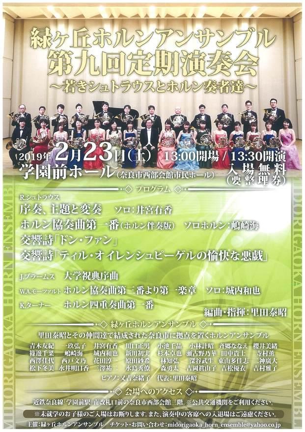 2019年、イベント、奈良県、奈良市、ホール、コンサート、ライブ、2月、奈良市西部会館市民ホール、学園前ホール、緑ヶ丘ホルンアンサンブル、第9回定期演奏会。