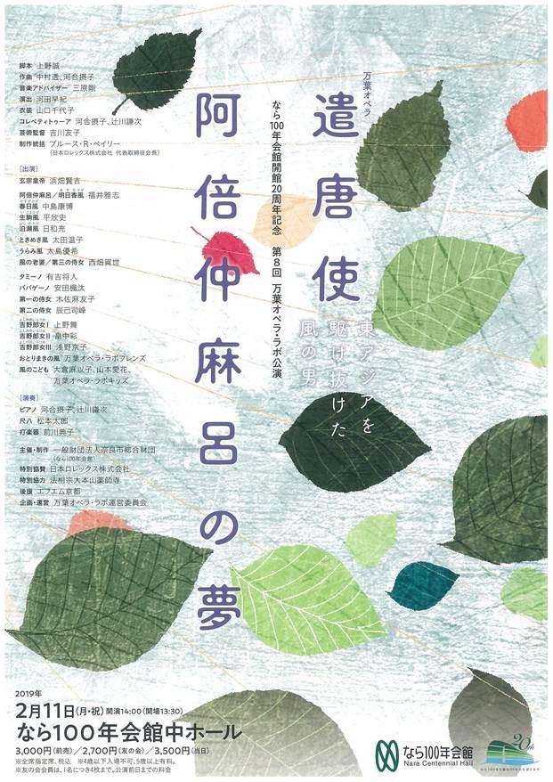 2019年、イベント、奈良県、奈良市、ホール、観劇、2月、なら100年会館、万葉オペラ、遣唐使「安倍仲麻呂の夢」。