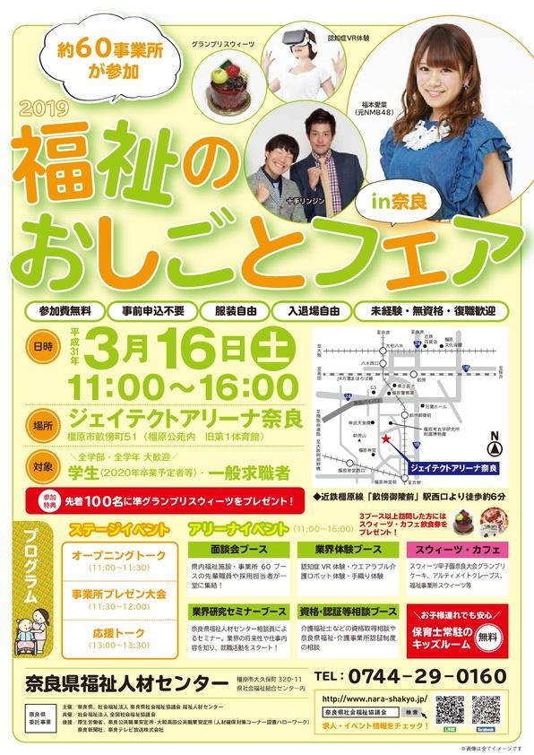 2019年、イベント、奈良県、奈良市、参加型イベント、セミナー、講座、福祉のおしごとフェア、ジェイテクトアリーナ奈良、3月。