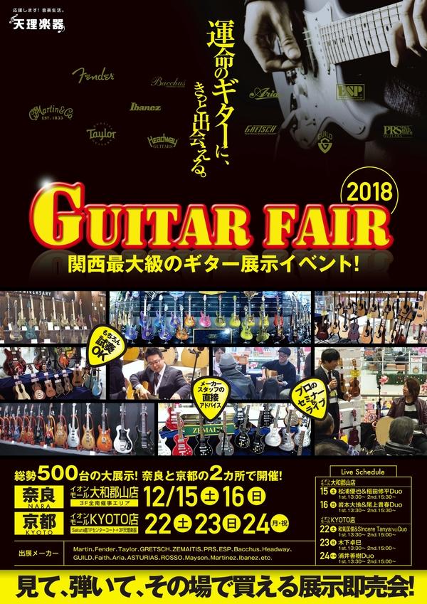 2018年、イベント、奈良県、大和郡山市、参加型イベント、体験、イオンモール大和郡山、天理楽器、ギターフェア2018。