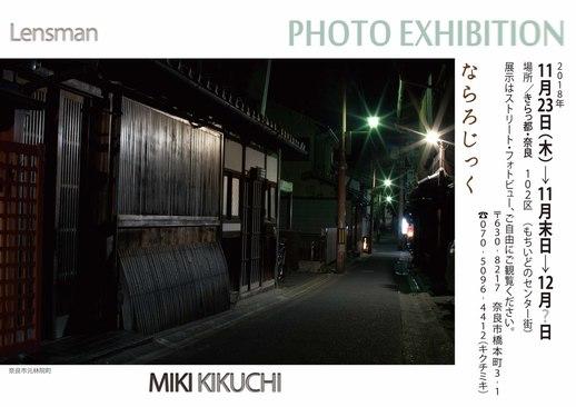 2018年、イベント、奈良県、奈良市、アート、観賞、12月、キクチミキ、写真展、きらっ都・奈良。