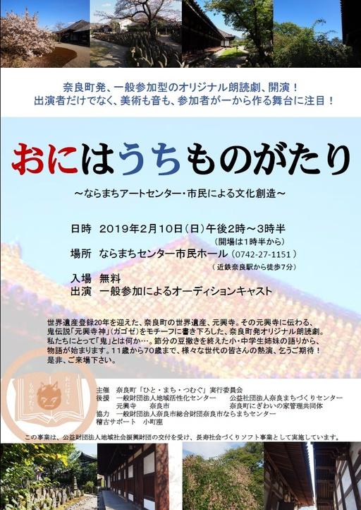 2019年、イベント、奈良県、奈良市、参加型イベント、観賞、観劇、ホール、2月、ならまちセンター市民ホール、おにはうちものがたり。