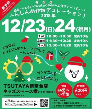 2018年、イベント、京都府、精華町、体験、参加型イベント、へんしん めがね デコレーション、TSUTAYA精華台店。