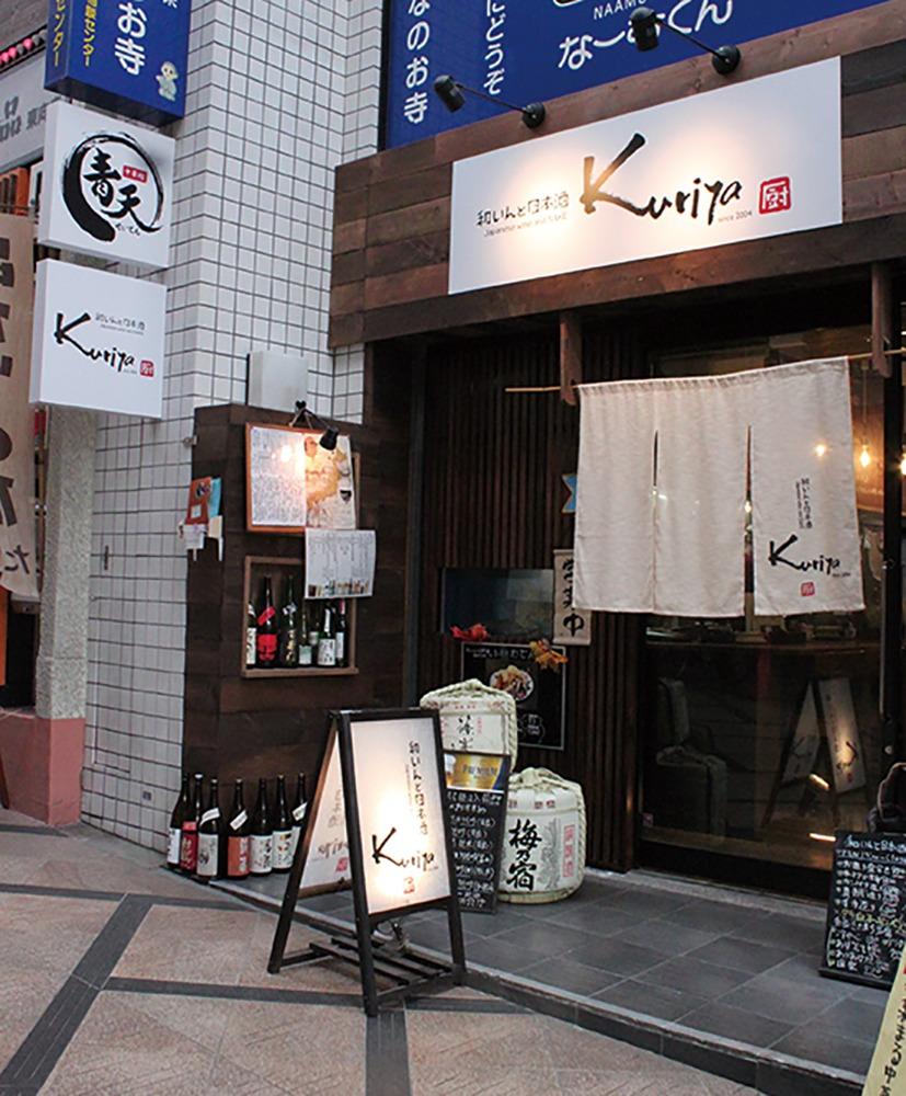 奈良っこ、kuriya、奈良