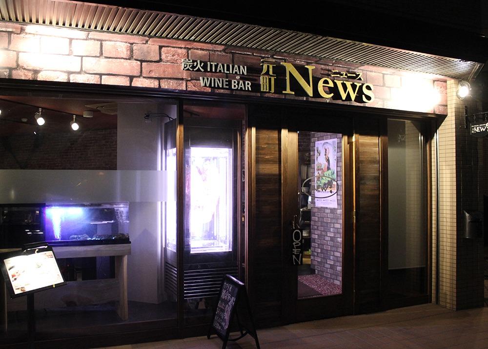 奈良っこ、元町NEWS、奈良市。