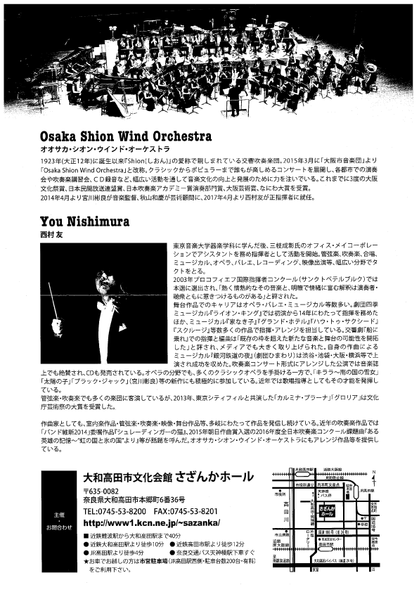 イベント、3月、さざんかホール、吹奏楽、奈良。