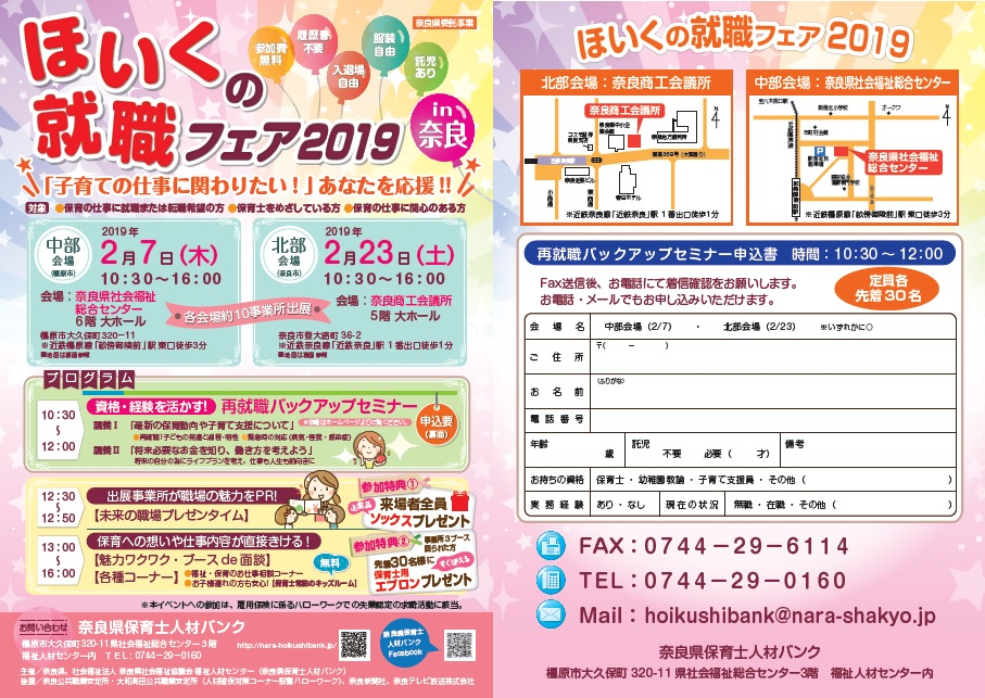 2019年、イベント、ほいくの就職フェア2019、奈良っこ、奈良。