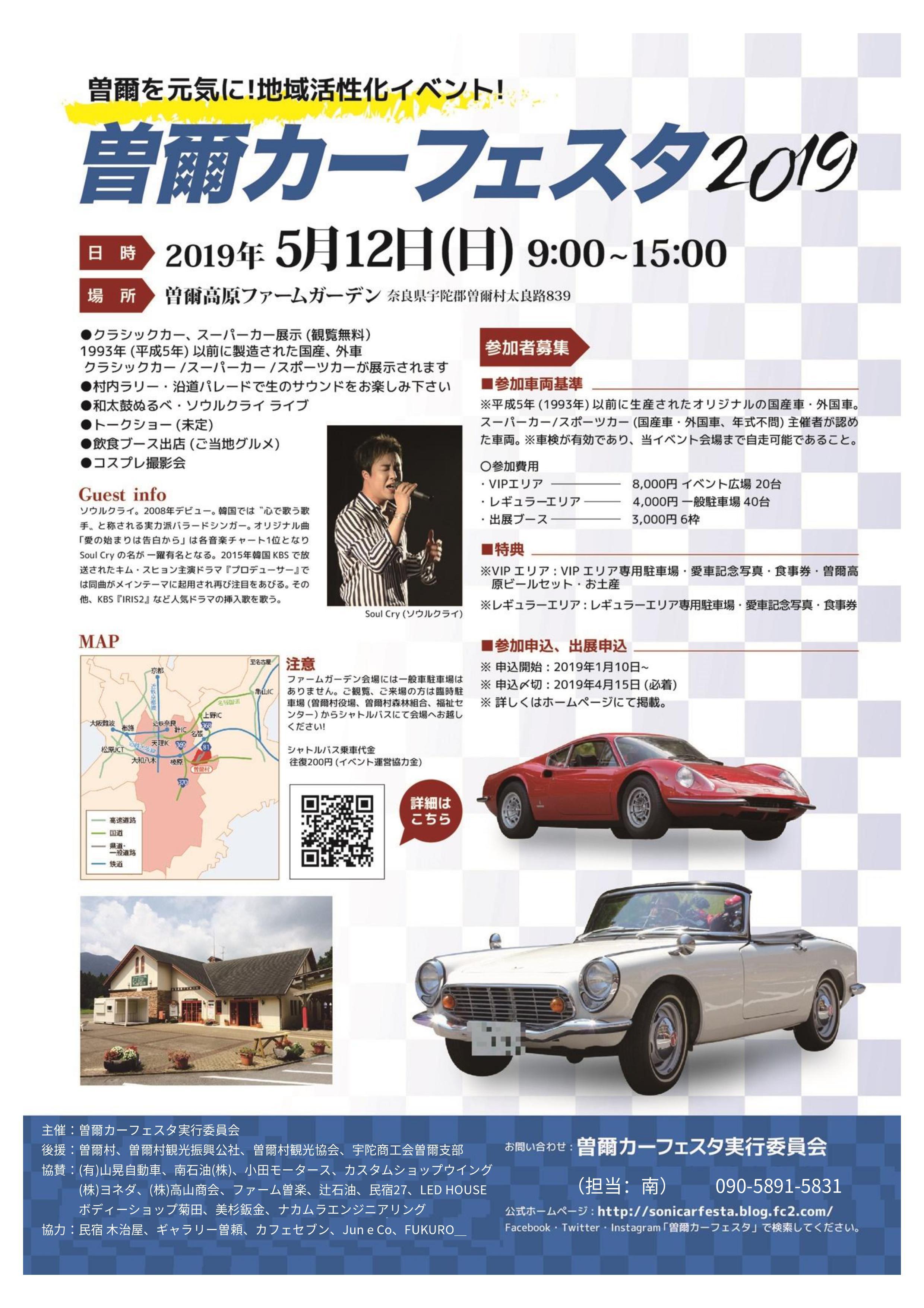 2019年、曽爾カーフェスタ、イベント、奈良っこ、奈良。