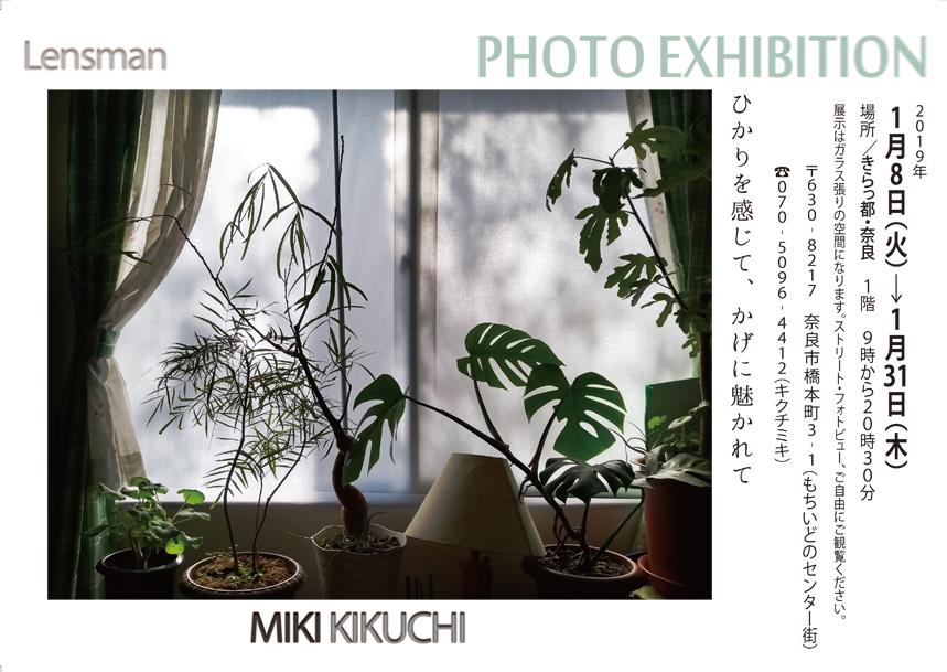 2019年、イベント、キクチミキ、写真展、奈良っこ、奈良。