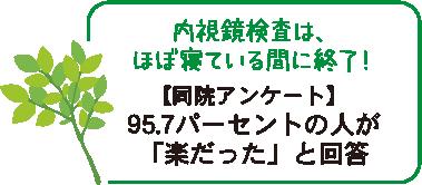 奈良っこ、西の京病院、奈良、消化器内視鏡センター、大腸、便秘、大腸炎