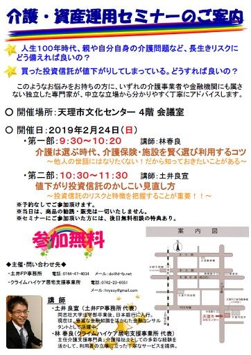 2019年、イベント、奈良県、天理市、講座、セミナー、2月、参加型イベント、資産運用セミナー。